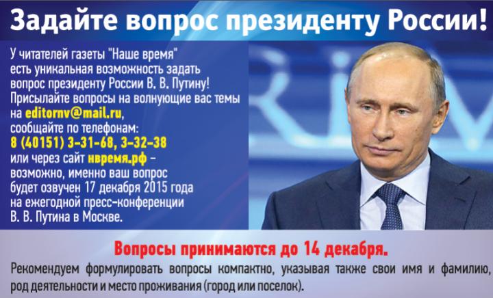 Задать вопрос президенту России Путину фото